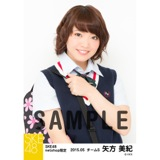 SKE48 2015年5月度net shop限定個別生写真5枚セット 矢方美紀