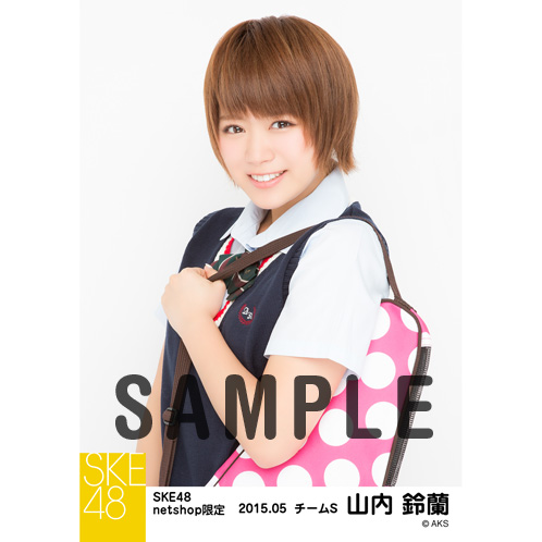 SKE48 2015年5月度net shop限定個別生写真5枚セット 山内鈴蘭