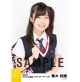 SKE48 2015年5月度net shop限定個別生写真5枚セット 青木詩織
