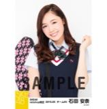 SKE48 2015年5月度net shop限定個別生写真5枚セット 石田安奈
