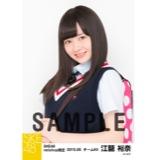 SKE48 2015年5月度net shop限定個別生写真5枚セット 江籠裕奈