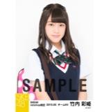 SKE48 2015年5月度net shop限定個別生写真5枚セット 竹内彩姫
