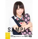 SKE48 2015年5月度net shop限定個別生写真5枚セット 松村香織