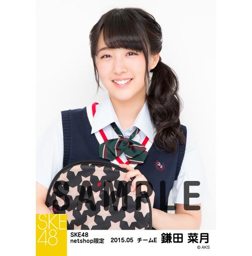 SKE48 2015年5月度net shop限定個別生写真5枚セット 鎌田菜月