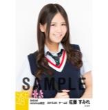 SKE48 2015年5月度net shop限定個別生写真5枚セット 佐藤すみれ