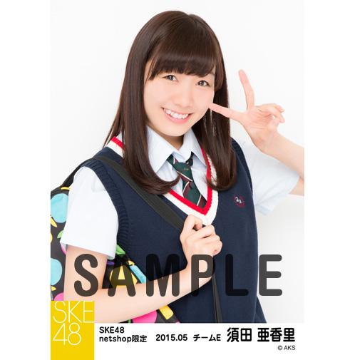 SKE48 2015年5月度net shop限定個別生写真5枚セット 須田亜香里
