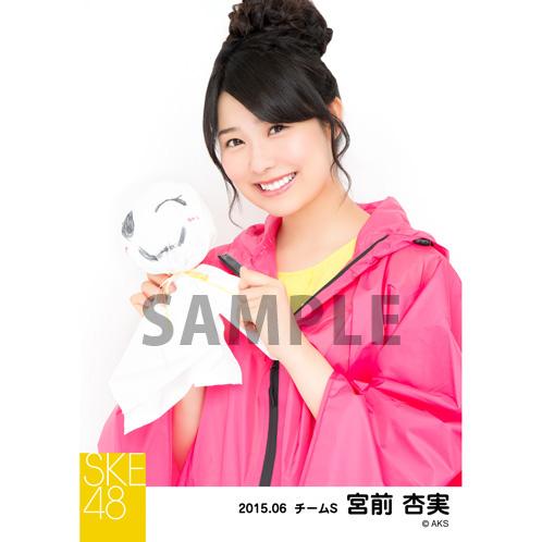 SKE48 2015年6月度個別生写真「レインコート」5枚セット 宮前杏実