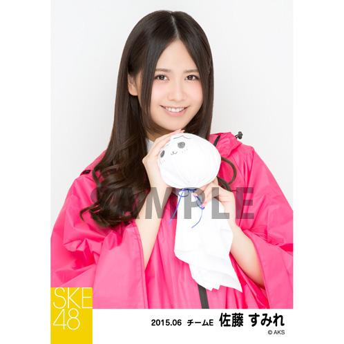 SKE48 2015年6月度個別生写真「レインコート」5枚セット 佐藤すみれ