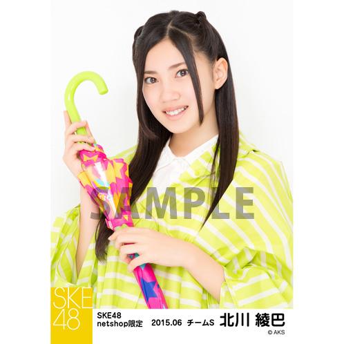 SKE48 2015年6月度net shop限定個別生写真5枚セット 北川綾巴