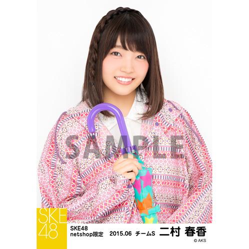 SKE48 2015年6月度net shop限定個別生写真5枚セット 二村春香