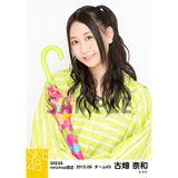 SKE48 2015年6月度net shop限定個別生写真5枚セット 古畑奈和