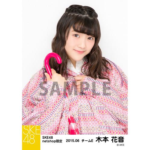 SKE48 2015年6月度net shop限定個別生写真5枚セット 木本花音