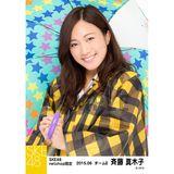 SKE48 2015年6月度net shop限定個別生写真5枚セット 斉藤真木子