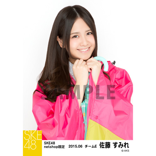 SKE48 2015年6月度net shop限定個別生写真5枚セット 佐藤すみれ