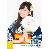SKE48 2015年7月度個別生写真「浴衣」5枚セット 荒井優希
