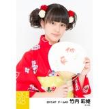 SKE48 2015年7月度個別生写真「浴衣」5枚セット 竹内彩姫