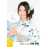 SKE48 2015年7月度個別生写真「浴衣」5枚セット 古畑奈和