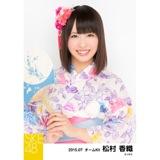 SKE48 2015年7月度個別生写真「浴衣」5枚セット 松村香織