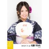 SKE48 2015年7月度個別生写真「浴衣」5枚セット 佐藤すみれ