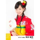 SKE48 2015年7月度個別生写真「浴衣」5枚セット 末永桜花