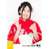 SKE48 2015年7月度個別生写真「浴衣」5枚セット 杉山愛佳