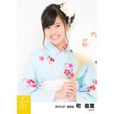 SKE48 2015年7月度個別生写真「浴衣」5枚セット 町音葉