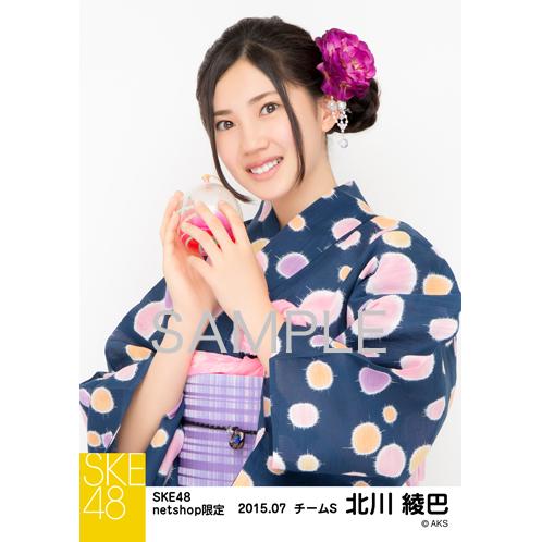 SKE48 2015年7月度net shop限定個別生写真5枚セット 北川綾巴