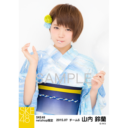 SKE48 2015年7月度net shop限定個別生写真5枚セット 山内鈴蘭