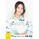 SKE48 2015年7月度net shop限定個別生写真5枚セット 古畑奈和