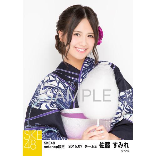 SKE48 2015年7月度net shop限定個別生写真5枚セット 佐藤すみれ