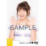 SKE48 2015年8月度選抜生写真「前のめり」 大場美奈