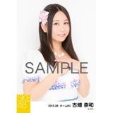 SKE48 2015年8月度選抜生写真「前のめり」 古畑奈和