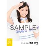 SKE48 2015年8月度選抜生写真「前のめり」 後藤楽々