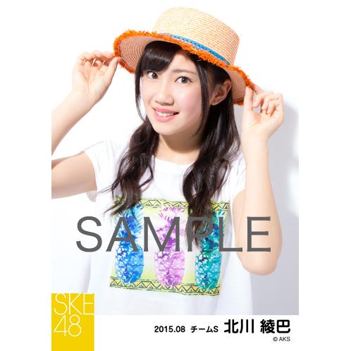 SKE48 2015年8月度個別生写真「夏服」5枚セット 北川綾巴