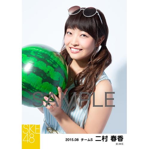 SKE48 2015年8月度個別生写真「夏服」5枚セット 二村春香
