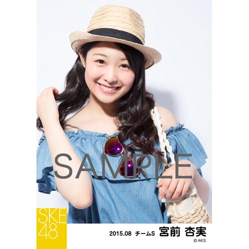 SKE48 2015年8月度個別生写真「夏服」5枚セット 宮前杏実