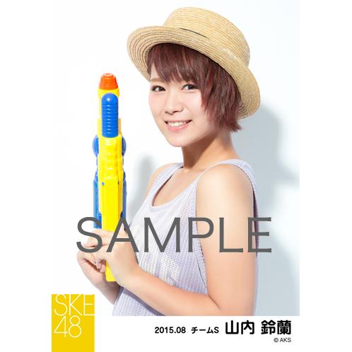 SKE48 2015年8月度個別生写真「夏服」5枚セット 山内鈴蘭