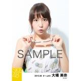 SKE48 2015年8月度個別生写真「夏服」5枚セット 大場美奈