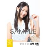 SKE48 2015年8月度個別生写真「夏服」5枚セット 古畑奈和