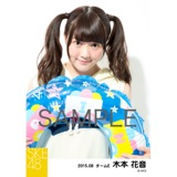 SKE48 2015年8月度個別生写真「夏服」5枚セット 木本花音