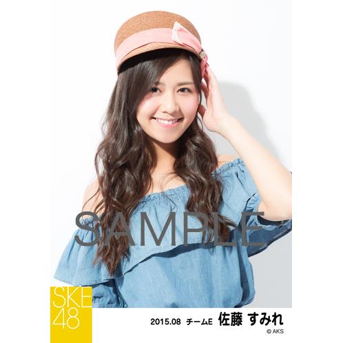 SKE48 2015年8月度個別生写真「夏服」5枚セット 佐藤すみれ
