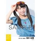 SKE48 2015年8月度個別生写真「夏服」5枚セット 浅井裕華