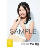 SKE48 2015年8月度個別生写真「夏服」5枚セット 杉山愛佳