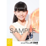 SKE48 2015年8月度個別生写真「夏服」5枚セット 上村亜柚香