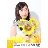 SKE48 2015年8月度net shop限定個別生写真 5枚セット 大矢真那