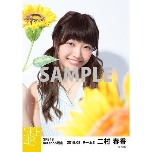 SKE48 2015年8月度net shop限定個別生写真 5枚セット 二村春香