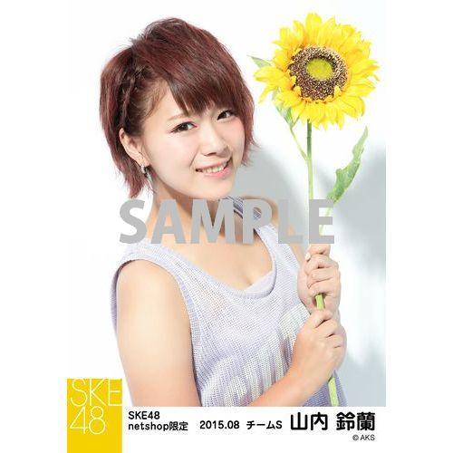 SKE48 2015年8月度net shop限定個別生写真 5枚セット 山内鈴蘭