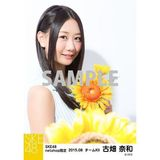 SKE48 2015年8月度net shop限定個別生写真 5枚セット 古畑奈和