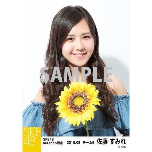 SKE48 2015年8月度net shop限定個別生写真 5枚セット 佐藤すみれ