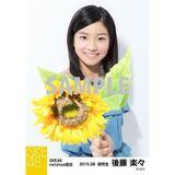SKE48 2015年8月度net shop限定個別生写真 5枚セット 後藤楽々